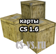 [Maps] 154 карты для cs 1.6