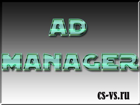 Ad Manager
