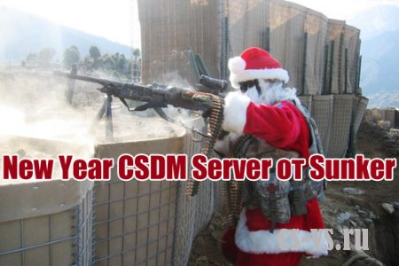 New Year CSDM Server от Sunker