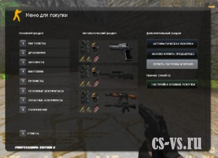 Counter-Strike 1.6 Professional Edition 2 (2011RusL)