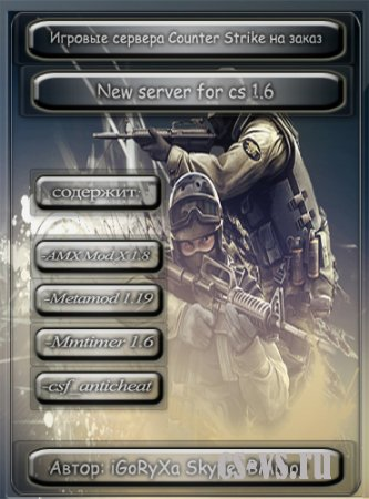 New server for cs 1.6 by iGoRyXa [2012]