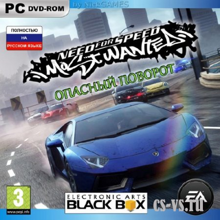 Need For Speed: Most Wanted - Опасный поворот (2011/PC/RUS/RePack от R.G. DGT Arts)