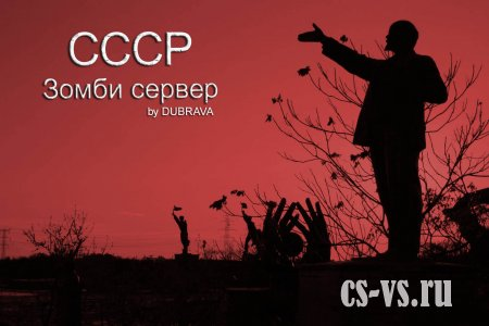 Zombie Plague 4.3 + CCCP v5.0 by DUBRAVA